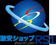 激安ショップRS1