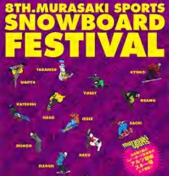 ムラサキフェスティバル