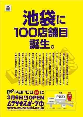 ムラサキ100店舗