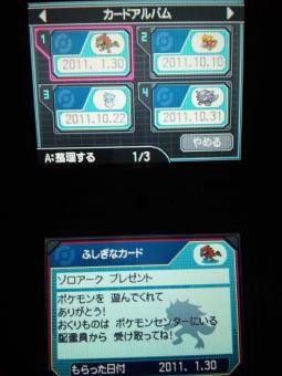WHF2_20110131210945.jpg