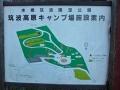 筑波高原キャンプ場