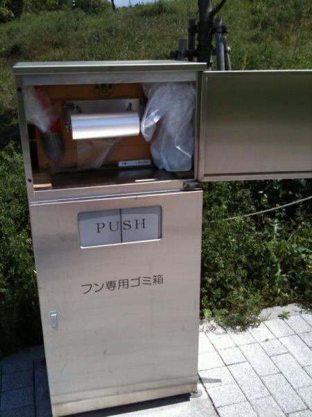 土山SAうんちボックス