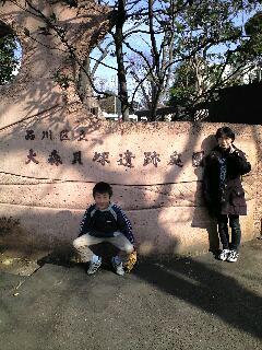 大森貝塚遺跡公園