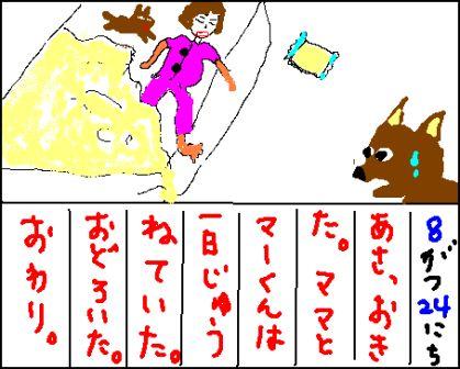 8gatu24.jpg