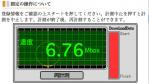 iMacのスピードテスト
