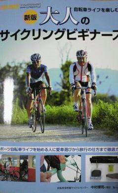 サイクリング本