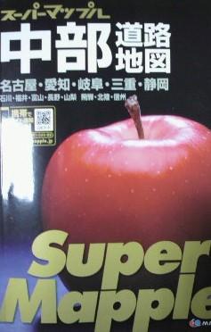 スーパーマップル中部