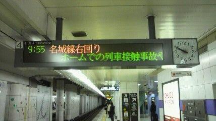 地下鉄八事駅0955