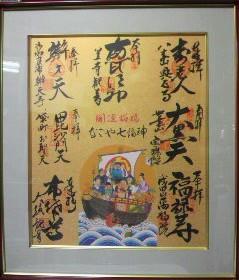 名古屋七福神