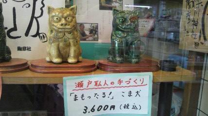 銀座通り商店街狛犬2