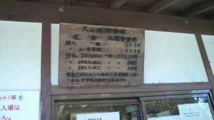 犬山城入場料