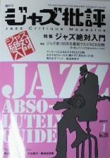 ジャズ批評