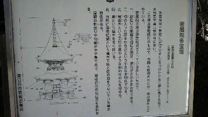 多宝塔の説明