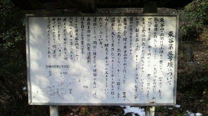 東谷三号墳の表示看板.jpg