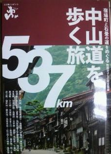 中山道を行く