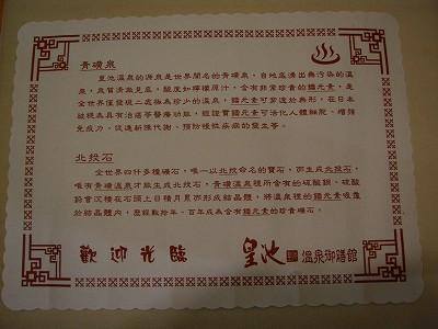 20101017皇池