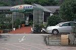 花芸村温泉