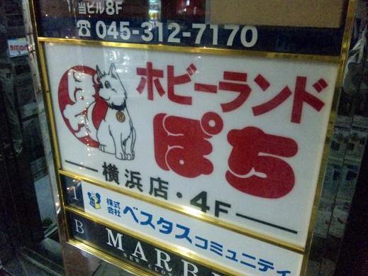 0911161yokohama (7)