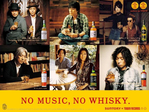NO MUSIC NO WHISKY