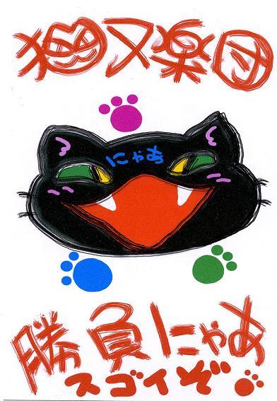 猫又ライブ告知116