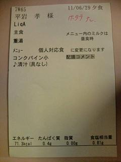 野晒吐血入院ケイタイ 053