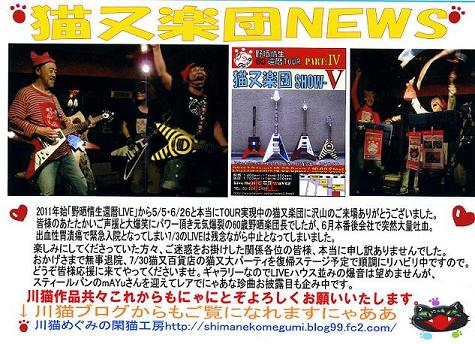 猫又楽団ニュース151