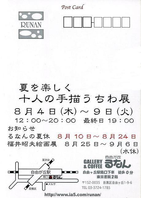 うちわ展153