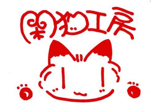 コピー ~ 閑猫工房マーク001