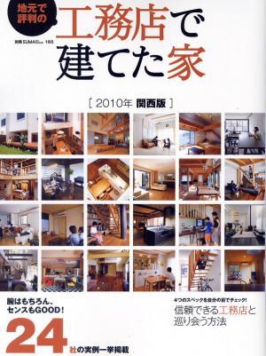 jimotonokoumuten2010.jpg