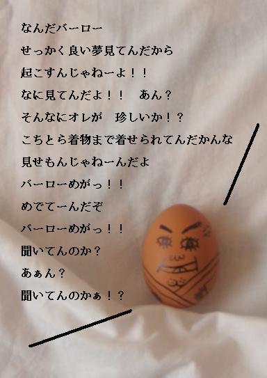Eggおじさん