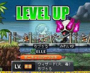 火毒魔49Lv