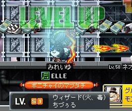 火毒魔51Lv