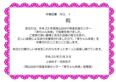 sotugyo_convert_20110503142349.jpg