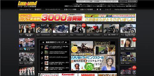 バイク動画専門サイト