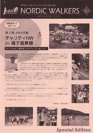 NORDIC WALKERS2011.9s