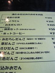 s-091228鹿島&香取 041