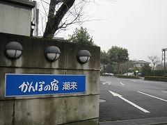 s-091228鹿島&香取 096