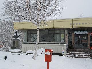 白金観光センター