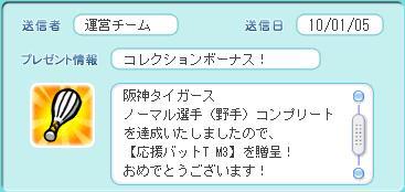 阪神野手コンプ