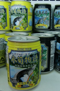 黒部氷筍ビール