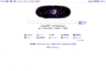 google_moon_water_001.png