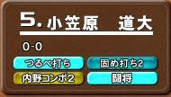 はちきれ6
