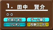 09賢介SP