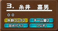 10糸井N
