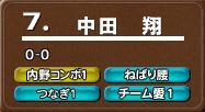 10中田N