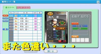 ぽじるれ3