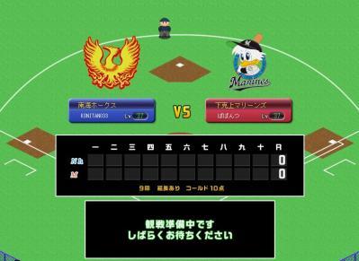 鷹vs鴎 試合3