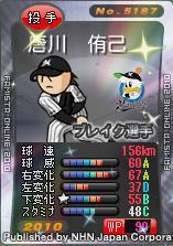 鷹vs鴎 試合8