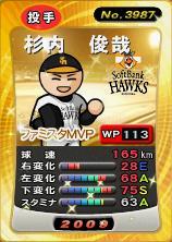 鷹vs鴎 試合9