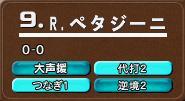 鷹vs鴎 試合13